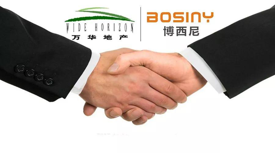 博西尼与万华地产达成战略集采合作