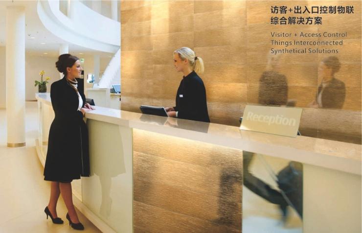 访客出入口控制物联综合解决方案