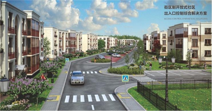 街区制开放式社区 出入口控制综合解决方案