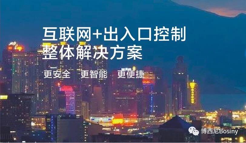 精彩纷呈:博西尼为上海智慧赋能
